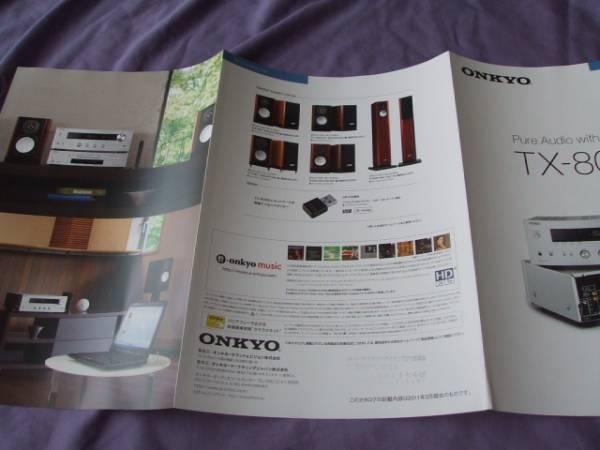 4224カタログ*オンキョー*TX-8050*2011.3発行_画像3