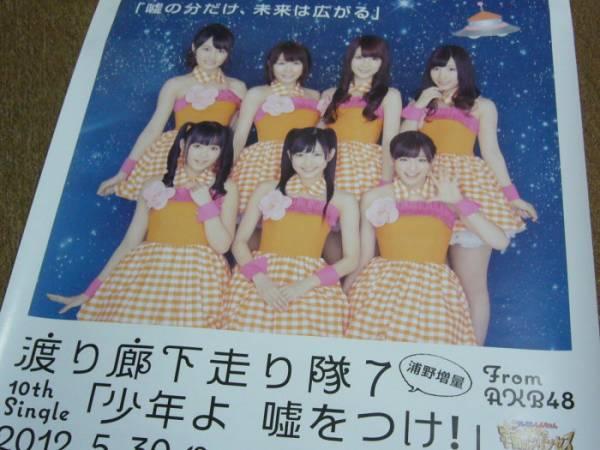 B2大 ポスター 渡り廊下走り隊7 少年よ嘘をつけ AKB48