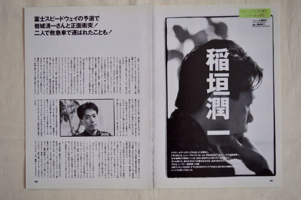 稲垣潤一 切り抜き4ページ 1993年 Sayaより