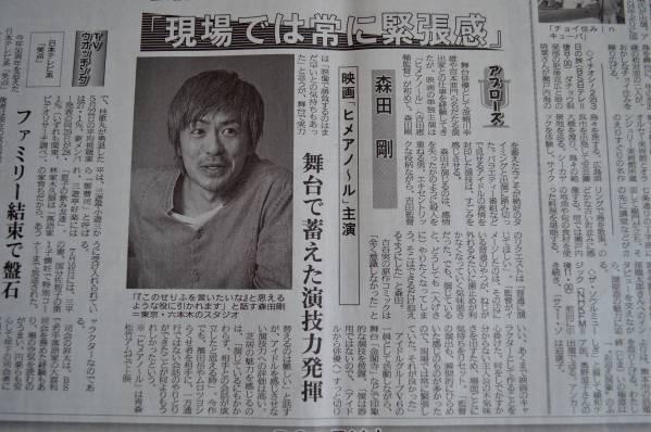 V6 森田剛 ヒメアノ~ル 地方新聞1枚