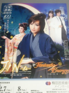 チラシ宝塚/月組ツアー「JIN-仁-/Fantastic Energy!」龍真咲/愛希れいか/珠城りょう/美弥るりか