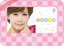 【★】AKB48【 大家志津香】103/2013★卓上カレンダー★新品