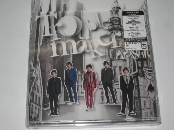 嵐  『 Troublemaker 』 CD+DVD 初回限定盤 新品未開封