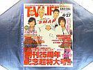 H19/4/27号TV_LIFE上田竜也中丸雄一松山ケンイチKAT-TUNココリコ