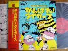 【帯LP】がんばれ!タイガース(GM9004いしいひさいち阪神)