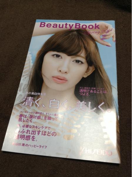 小嶋陽菜の表紙 Beauty Book Spring2014 カタログ