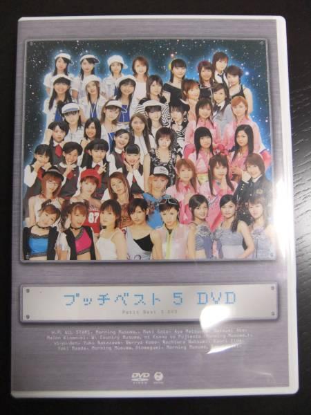 ★℃-ute★プッチベスト5♪超美品DVD 嗣永桃子 夏焼雅 ライブグッズの画像