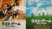 ラストゲーム 最後の早慶戦●2種◆神山征二郎監督★映画チラシ