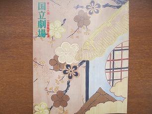 一月歌舞伎公演パンフ 国立劇場 平成12.1●中村橋之助 中村獅童