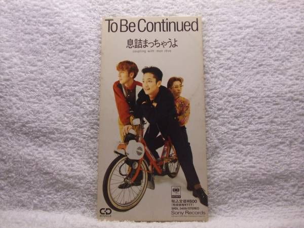 8cmCD/To Be Continued/息詰まっちゃうよ_画像1