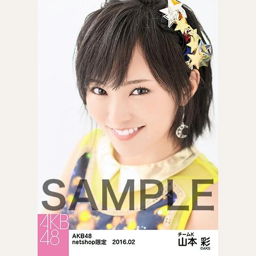 AKB48 2016年2月度netshop限定個別生写真『恋チュン衣装』山本彩 ライブ・総選挙グッズの画像