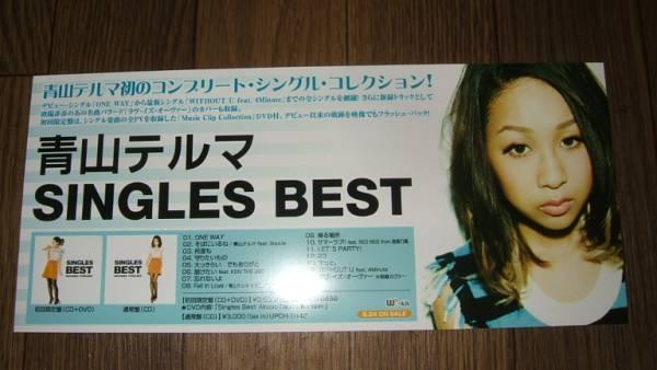 【ミニポスターF6】 青山テルマ/SINGLES BEST 非売品!