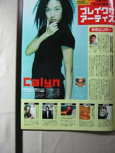'00【ブレイク寸前】Calyn ♯