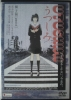 DVD R落● うつしみ /園子温 荒木経惟 麿赤児