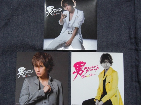 ★Sexy Zone★中島健人 男 never give up チェンジングジャケット 3枚セット★