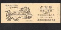 観光記念(占冠駅140円)赤岩青巌峡
