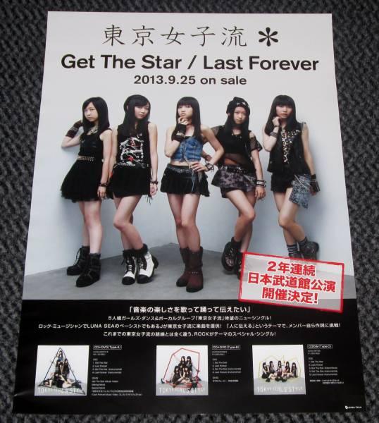 東京女子流 [Get The Star/Last Forever] 告知ポスター