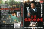 ■即決DVD新品■ 実録・最後の総会屋  竹内力