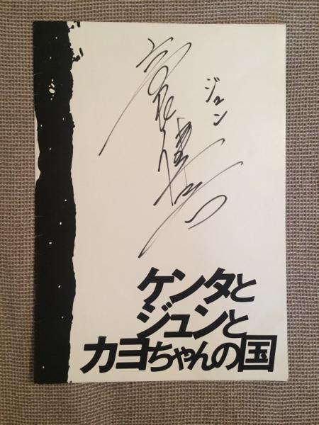 高良健吾 直筆サイン パンフレット