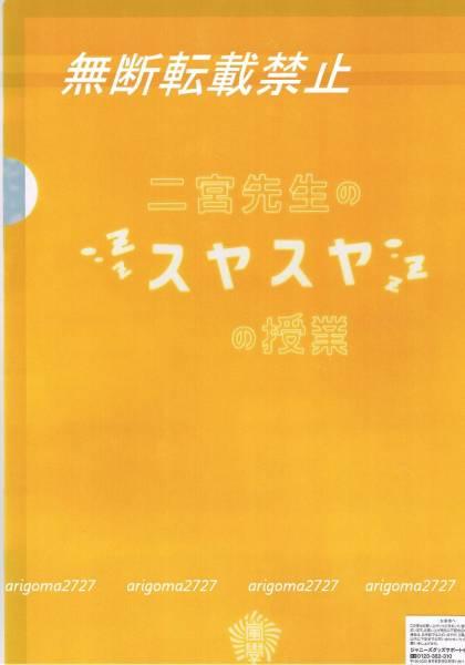 嵐のワクワク学校 '2013★クリアファイル 二宮和也 即決 新品未使用