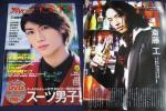 ザテレビジョン HOMME vol.8 DVD付/三浦春馬 瀬戸康史 斎藤工