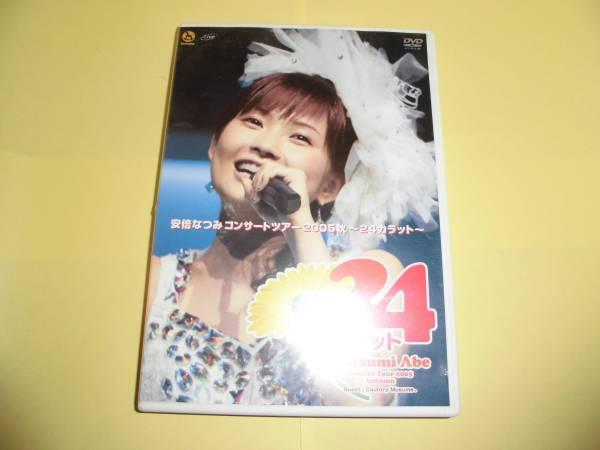 安倍なつみDVD【コンサートツアー2005秋~24カラット~】