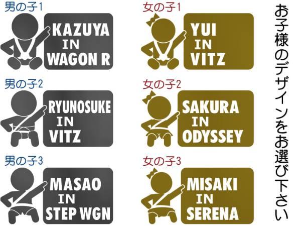●赤ちゃん 子ども 名入れ 車名入り ベイビーインカー ステッカー 男女6種類イラスト 金色か銀色選べる 300_画像3