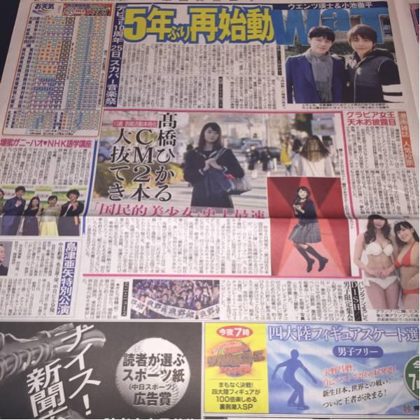 WaT高橋ひかる壇蜜高橋真麻DISH//天木じゅん金子栞新聞2/14
