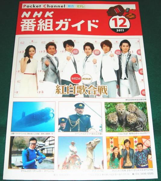 嵐♪2011年NHK紅白歌合戦★NHK番組ガイド 大野松本櫻井二宮相葉