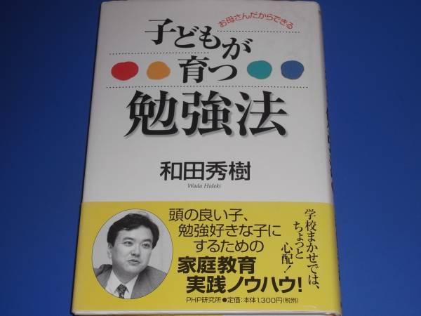 お母さんだからできる 子どもが育つ 勉強法★和田 秀樹★PHP研究所★絶版★_画像1