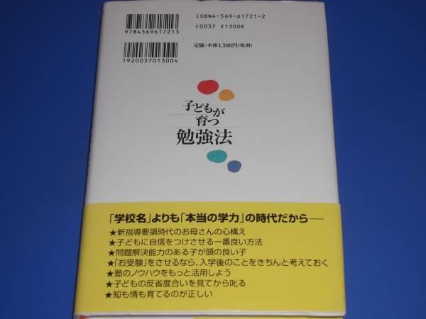 お母さんだからできる 子どもが育つ 勉強法★和田 秀樹★PHP研究所★絶版★_画像2
