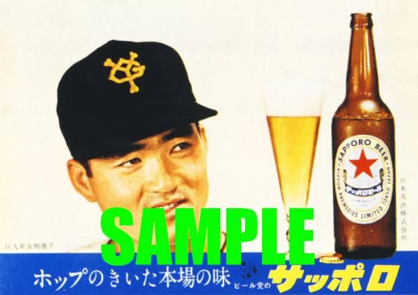 ■0849 昭和34年のレトロ広告 サッポロビール 長嶋茂雄
