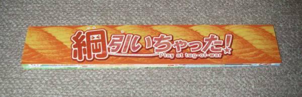 「綱引いちゃった!」プレスシート:井上真央/玉山鉄二/松坂慶子 グッズの画像