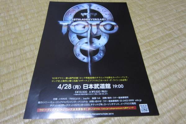 toto トト 来日告知チラシ 2014 日本武道館 35th anniversary