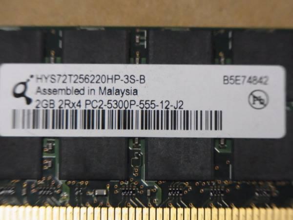 *Qimonda DDR2-667/PC2-5300P/2Gx2 pieces set *(DDR215)