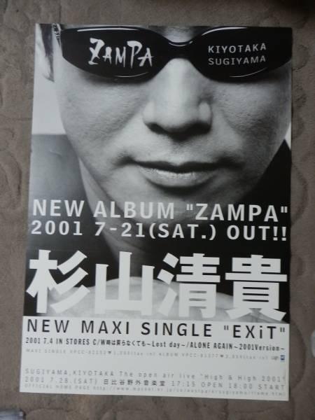 杉山清貴 『NEW ALBUM ZAMPA』 宣伝ポスター 古い