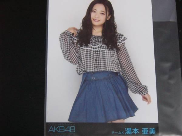 DOCUMENTARY of AKB48 エディション DVD 生写真 湯本亜美 黒帯 ライブ・総選挙グッズの画像