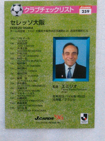 ◎96Jカード№259クラブチェックリスト セレッソ大阪_画像2