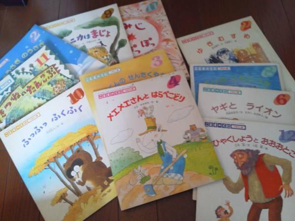 こどものくに◆児童絵本13冊セット