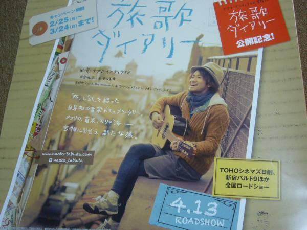 B2大サイズ ポスター ナオト・インティライミ 旅歌
