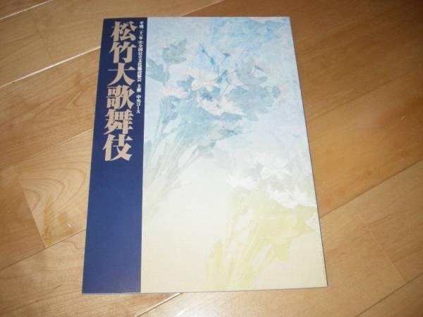 松竹大歌舞伎/パンフレット/2009-06-07//市川染五郎