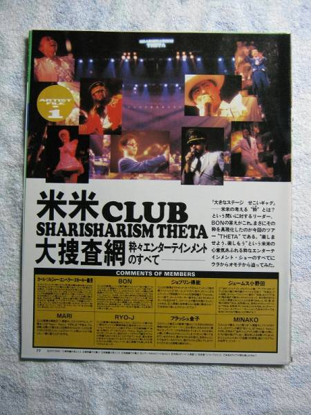 '94【ツアー THETAの裏と表】米米CLUB 石井竜也 ♯