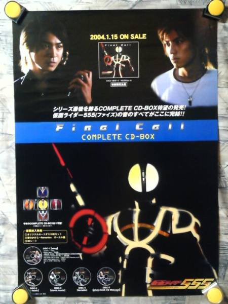 g2【ポスター/B-2】仮面ライダーファイズ コンプリートCD-BOX