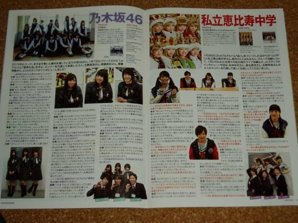 ●乃木坂46 / 私立恵比寿中学 インタビュー●ch FILES ライブグッズの画像