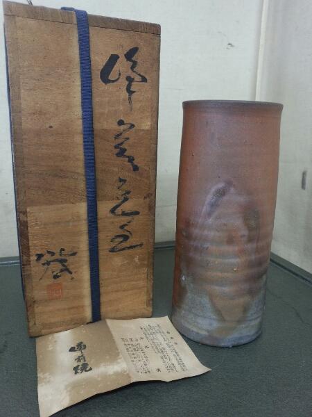 備前焼 水谷清作品 花器/花瓶 筒型