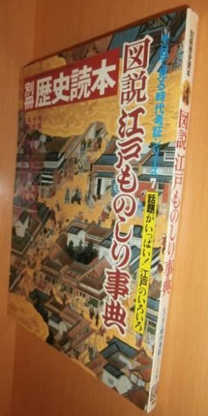 別冊歴史読本 図説江戸ものしり事典 目で見る時代考証シリーズ7_画像1