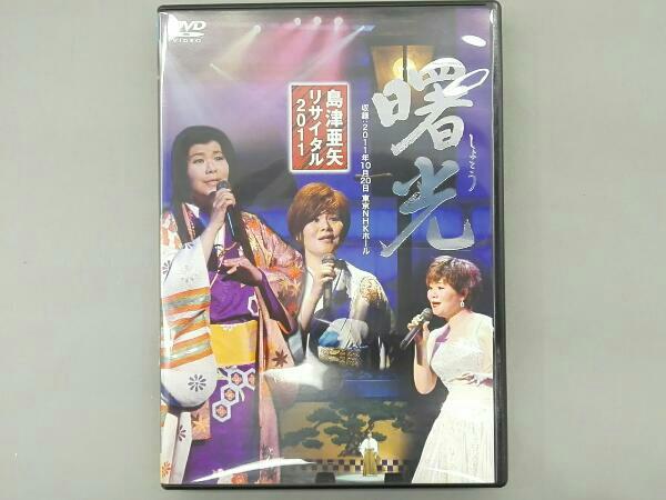 島津亜矢リサイタル2011 曙光 コンサートグッズの画像