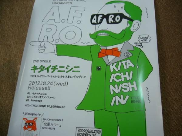 重 B2大 ポスター A.F.R.O キタイチニシニ AFRO アフロ