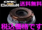 number limited goods free shipping ORC clutch carbon twin 559CC FD3S remainder 1SET * necessary ..*