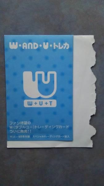 W / ダブルユー W・and・U・トレカ 未開封